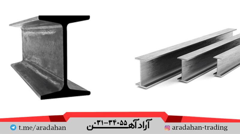 قیمت انواع تیرآهن