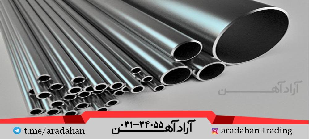 قیمت لوله فولادی |خرید لوله فولادی