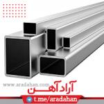 قیمت قوطی در آراد آهن
