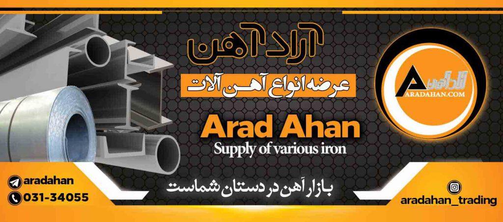بهترین قیمت آهن در ایران
