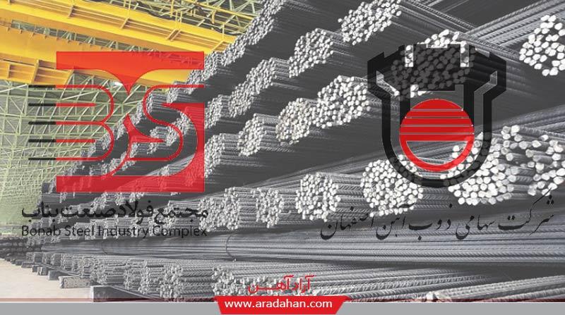 تفاوت میلگرد ذوب آهن اصفهان و میلگرد بناب