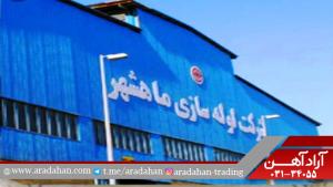 کارخانه ماهشهر